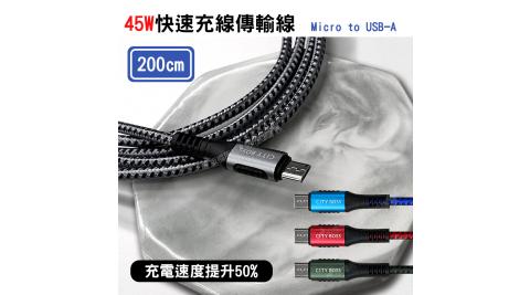 CITY 5A 45W抗彎折超級快充線 Micro USB 鋁合金傳輸充電線(200cm)