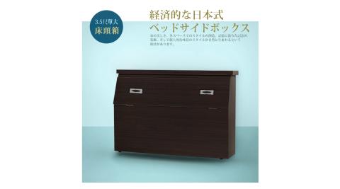 IHouse-經濟型日式收納床頭箱-單大3.5尺