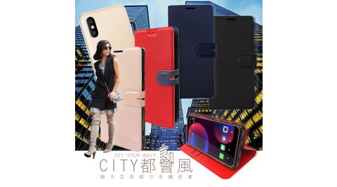 CITY都會風 小米A2 插卡立架磁力手機皮套 有吊飾孔