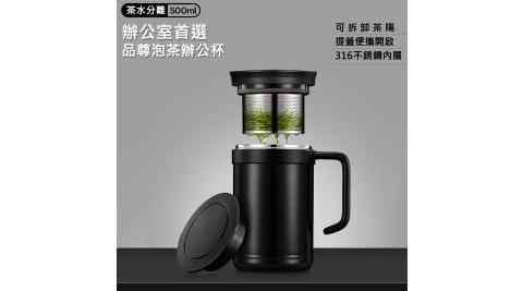 【COMET】品尊辦公泡茶杯500ml(K915)