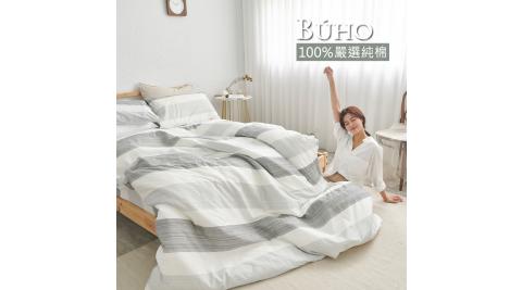 BUHO《清朗光宅》天然嚴選純棉雙人舖棉兩用被套(6x7尺)
