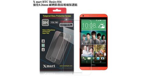 X_mart HTC Desire 816 強化0.26mm耐磨防指紋玻璃保護貼