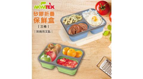 AKWATEK 三格矽膠摺疊保鮮盒(分格600ml+300ml+300ml) 超值三入組 AK-03033