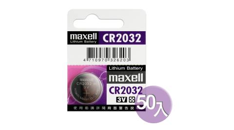 ◆日本制造maxell◆公司貨CR2032 / CR-2032 (50顆入)鈕扣型3V鋰電池