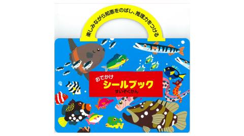 日本【Liebam】重複貼紙畫冊(提把攜帶版)-美麗海洋