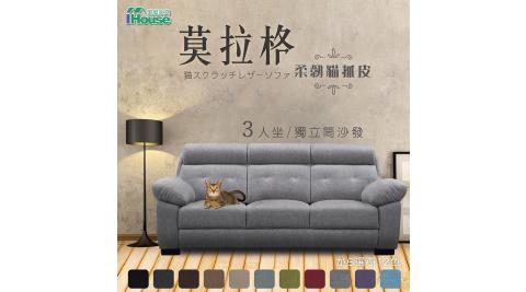 IHouse-莫拉格 柔韌貓抓皮獨立筒沙發 3人座