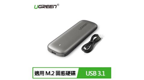 UGREEN 綠聯 USB3.1/Type-C M.2 SSD外接盒 免工具秒換硬碟 鋁合金