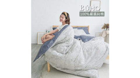 BUHO《清柔雅逸-淺灰》天然嚴選純棉雙人四件式床包被套組