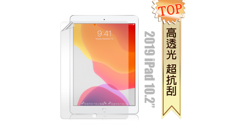 2020/2019 iPad 10.2吋 共用 高透光亮面耐磨保護貼 平板保護膜