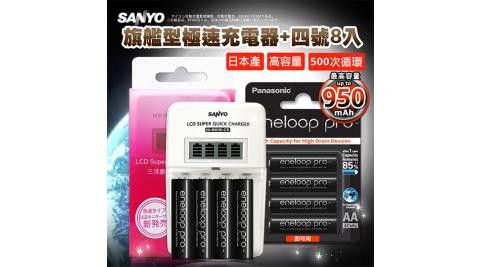 公司貨★贈電池盒三洋旗艦型充電器+國際牌 黑鑽款 eneloop PRO 950mAh 低自放4號充電電池(8顆)