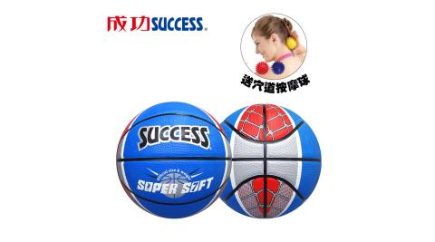 成功 超黏街頭籃球 S1172B(附球網、球針)送穴道按摩球 S4707