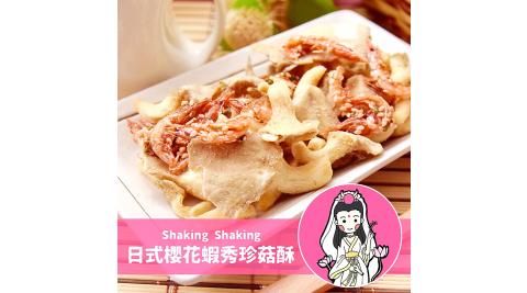 《搖搖菇》日式櫻花蝦秀珍菇酥(70±5g/包,共兩包)