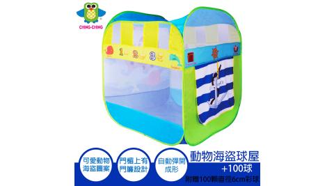 【親親】動物海盜球屋+100球(CBH-25)