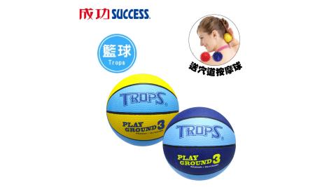 成功 3號兒童彩色籃球40130(附球網、球針)送穴道按摩球S4707