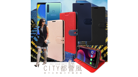 CITY都會風 三星 Samsung Galaxy A9 (2018) 插卡立架磁力手機皮套 有吊飾孔