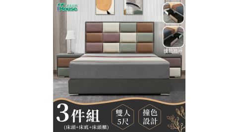 修米亞 北歐風貓抓皮(床頭+四抽底+床頭櫃) 房間3件組 雙人5尺