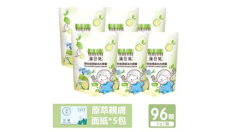 【蒲公英】環保超濃縮洗衣膠囊8g*16顆*6包+麗仕媚惑幽香沐浴乳200ml*1瓶
