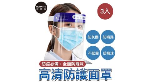 摩達客-藍帶頭戴式透明防疫面罩三入優惠組(成人隔離防護面罩/全臉)