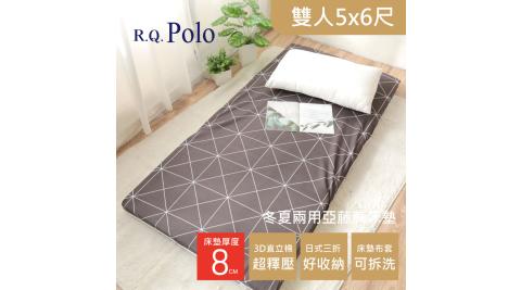 【R.Q.POLO】折合床墊 / 絲棉柔日式亞藤抗菌三折床墊 / 雙人5X6尺 / 升級加厚8公分