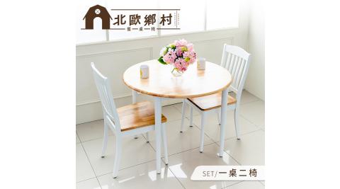 【dayneeds】預購 北歐鄉村餐桌椅(一桌二椅)
