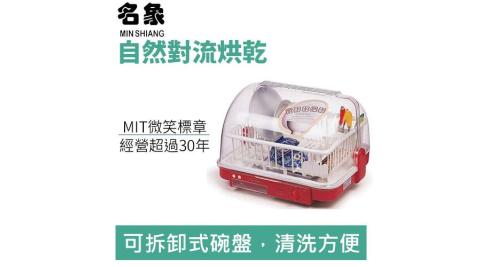 【客訂品】名象 TT-747 桌上型 直熱式 烘碗機