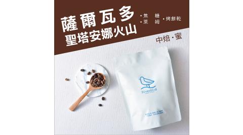 【江鳥咖啡 RiverBird】薩爾瓦多 聖塔安娜火山 濾掛式咖啡 (10入*1盒)