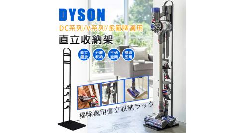 【在地人】第二代升級款高級烤漆Dyson 吸塵器收納架二入組(收納架好收好取)
