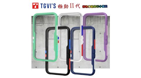 TGViS 極勁2代 iPhone 12 mini 5.4吋 個性撞色防摔手機殼 保護殼