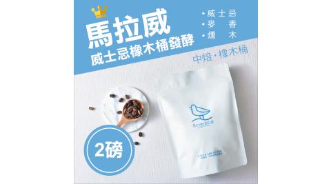 【江鳥咖啡 RiverBird】馬拉威 威士忌橡木桶發酵《兩磅》