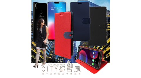 CITY都會風 vivo V9 插卡立架磁力手機皮套 有吊飾孔