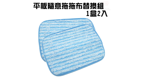潔淨乾濕兩用伸縮平板隨意拖拖布替換組1盒2入