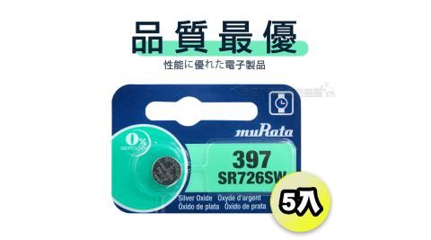 【品質最優】muRata村田(原SONY) 鈕扣型 氧化銀電池 SR726SW/397 (5顆入)1.55V 適用 SR726.V397.V536.9931...