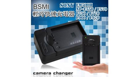 SONY NP-FM500H/F550/F570/F750/F770/F960/F970 智慧型方塊充 電池快速充電器