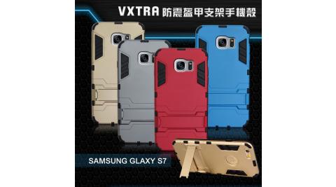 VXTRA Samsung 三星 Galaxy S7 5.1吋防震盔甲支架手機殼 保護殼