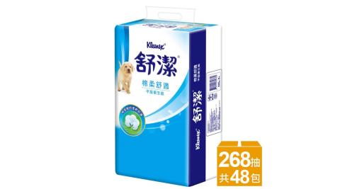 舒潔平版衛生紙268張x6包x8串/箱