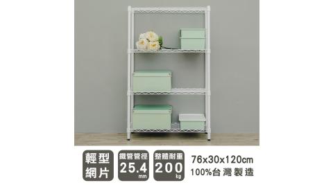 【dayneeds】輕型 76X30X120公分 四層烤白波浪鐵架