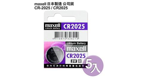 日本制maxell公司貨CR-2025/CR2025(5顆入)鈕扣3V鋰電池