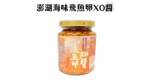 1罐菊之鱻澎湖海味飛魚卵XO醬1罐280g/開胃/拌麵/拌飯/料理
