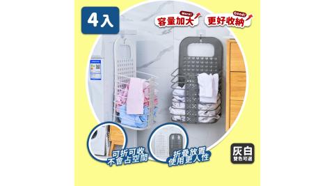 【家適帝】加大版壁掛式折疊髒衣收納籃 4入