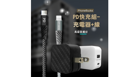 PhoneBucks PD+QC3.0 雙孔快速充電器 +Type-C to Lightning PD60W 抗彎折專利充電線1.5M