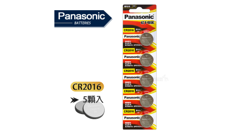 Panasonic 國際牌 CR2016 鈕扣型電池 3V專用鋰電池(單卡5顆入)