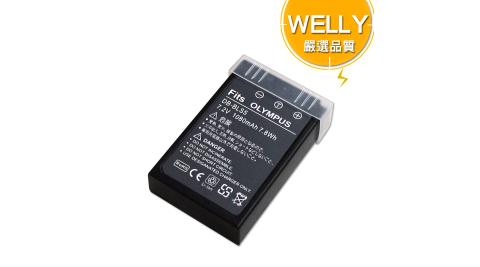 WELLY OLYMPUS BLS-5/BLS5/BLS-1 高容量防爆相機鋰電池 E-PL2 E-PM1 E-PL3 E-P3 E-PL5