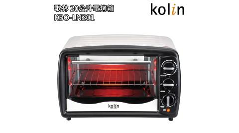【歌林 Kolin】20公升電烤箱 KBO-LN201 / 可調溫 / 定時功能