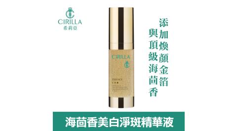 【CIRILLA】海茴香美白淨斑精華液30ml
