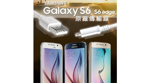 ㊣原廠SAMSUNG GALAXY S6 / S6 edge 原廠正品數據傳輸線(平行輸入_無吊卡)