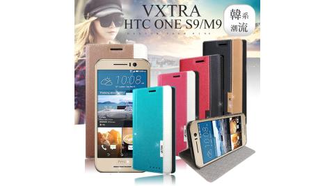 ★VXTRA HTC One M9 / S9 可共用韓系潮流 磁力側翻皮套★