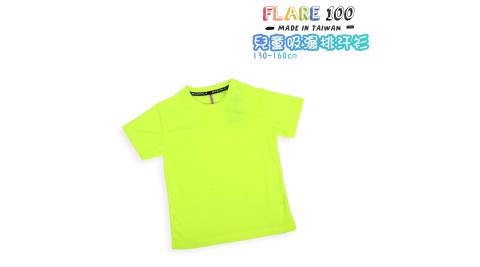 HODARLA FLARE 100 男女童裝吸濕排汗衫-T恤 短T 透氣 慢跑 路跑 螢光黃@3135905@