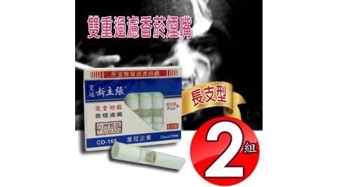 10盒全功能拋棄式香煙過濾器6支/盒