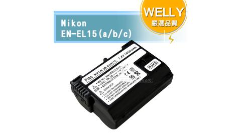 WELLY Nikon EN-EL15/EN-EL15a/EN-EL15b 高容量防爆相機鋰電池