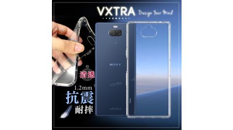 VXTRA Sony Xperia 10 Plus 防摔氣墊保護殼 空壓殼 手機殼